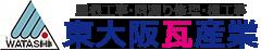 屋根工事・雨漏り修理・樋工事 東大阪瓦産業
